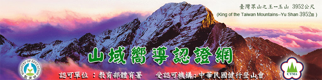山域嚮導認證網 Center of  Taiwan Mountain Guide Certificated
